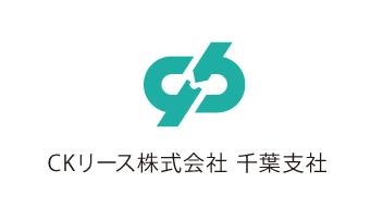 CKリース株式会社 千葉支社