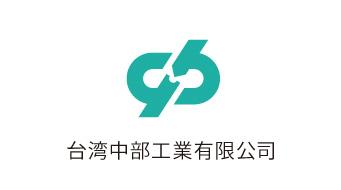 台湾中部工業有限公司