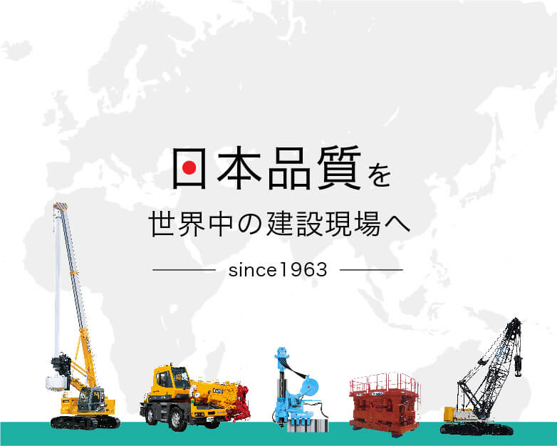 日本品質を世界中の建設現場へ。