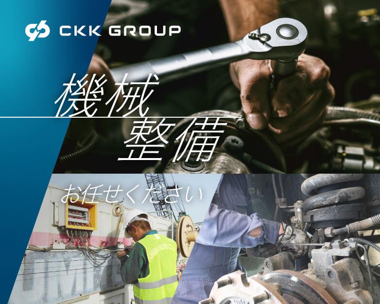 建設機械トータルサポート